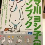 タマ川ヨシ子ファンブック、買っちゃった…